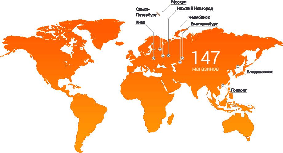 Нашу продукцию можно встретить в продаже более чем в 20 городах России, а также в Казахстане, Киеве и Гонконге